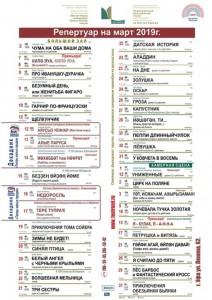 Репертуарный план Национального молодёжного театра им. М. Карима на март 2019 года