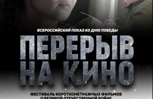 Башкирский фильм будет показан на Молодёжном кинофестивале короткометражных фильмов о Великой Отечественной и Второй Мировой войне «ПЕРЕРЫВ НА КИНО»