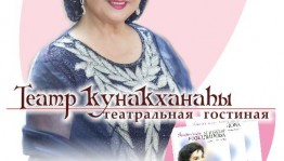 Presentation of the book-album of Honored Artist of Russia Ilsiyar Gazetdinova will be held in Ufa