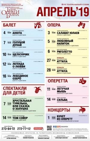 Репертуарный план Башкирского театра оперы и балета на апрель 2019