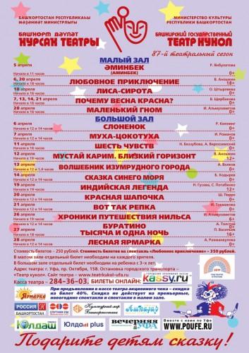 Репертуарный план Башкирского театра кукол на апрель 2019 года