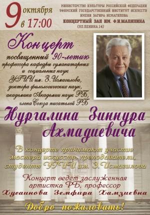 Концерт к 90-летию Зиннура Нургалина