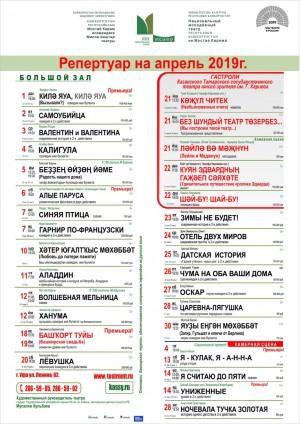 Репертуарный план НМТ им. М. Карима на апрель 2019 года