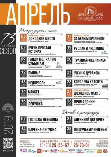 Репертуарный план Русского театра г. Стерлитамак на апрель 2019 года