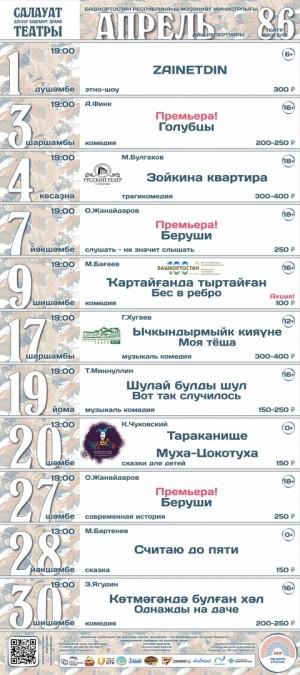 Репертуарный план Салаватского башдрамтеатра на апрель 2019 года