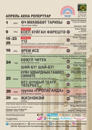 Репертуарный план Туймазинского татарского театра драмы на апрель 2019 года