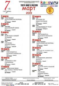 Репертуарный план Уфимского театра юного зрителя на апрель 2019 года