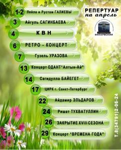 Репертуарный план Учалинской филармонии на апрель 2019 года