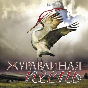 """Балет """"Журавлиная песнь"""" З.Исмагилова"""