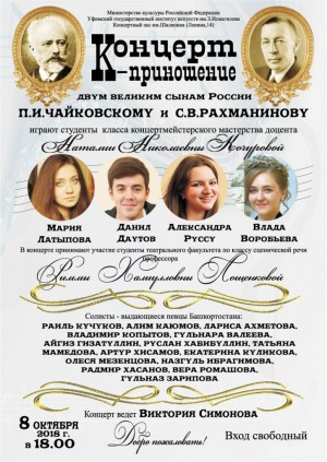Концерт студентов класса концертмейстерского мастерства доцента Натальи Кочуровой