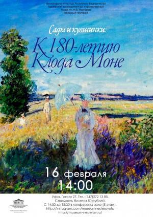 Воскресный лекторий БГХМ им. М. Нестерова приглашает на лекцию об импрессионисте Клоде Моне