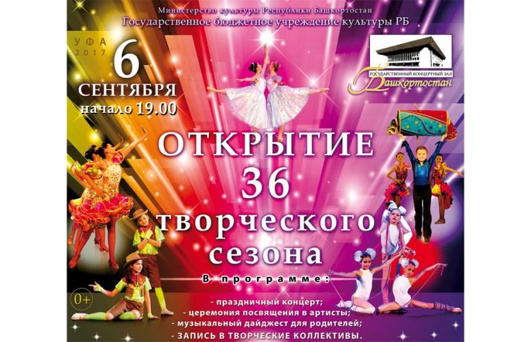 """Открытие 36-го творческого сезона ГКЗ """"Башкортостан"""""""