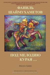 """Выставка """"Под мелодию курая"""" Фаниля Шаймухаметова"""