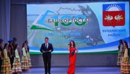 В Уфе состоялась презентация Буздякского района в рамках марафона муниципальных образований республики «Страницы истории Башкортостана»