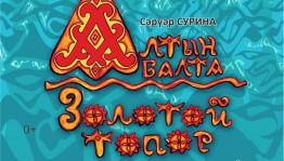 Национальный молодёжный театр им. М. Карима выступит на фестивале в Чебоксарах