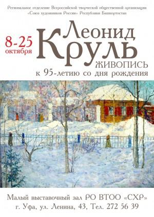 Выставка к 95-летию Леонида Круля