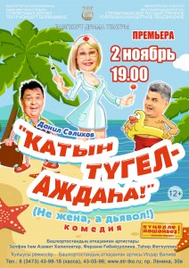 """Премьера комедии """"Не жена, а дьявол!"""""""