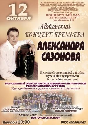 Авторский концерт-премьера Александра Сазонова