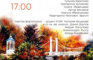 В музее Нестерова пройдёт концерт ко Дню республики
