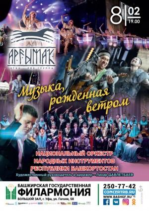 """Проект """"Музыка, рожденная ветром"""" в башкирской филармонии"""