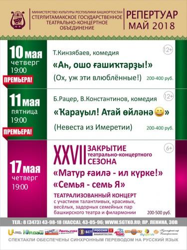 Репертуарный план на май Башкирского драматического театра г. Стерлитамак