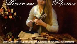 29 апреля в 19:00 в Башкирском государственном художественном музее им. М.В. Нестерова состоится концерт «Весенние Фрески».