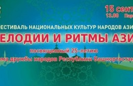 В Уфе в третий раз пройдет Фестиваль национальных культур народов Азии «Мелодии и ритмы Азии»