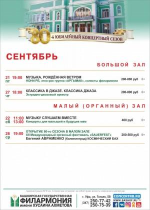 Репертуарный план БГФ им. Х. Ахметова на сентябрь
