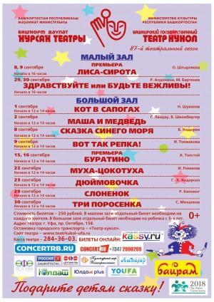 Репертуарный план Башкирского государственного театра кукол на сентябрь 2018