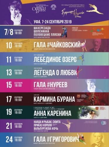Программа XXII Международного фестиваля балетного искусства им. Р. Нуреева