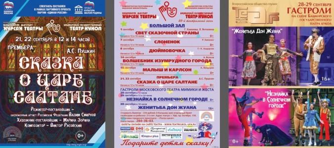 Репертуарный план Башкирского театра кукол на сентябрь 2019 года