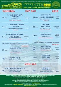 "Репертуарный план Уфимского татарского театра ""Нур"" на сентябрь 2019 года"