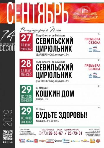 Репертуарный план Русского театра г. Стерлитамак на сентябрь 2019 года