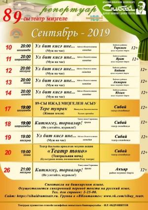 Репертуарный план Сибайского драмтеатра им. А. Мубарякова на сентябрь 2019 года