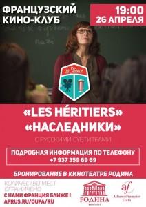 """Фильм, основанный на реальных событиях, """"Наследники""""(Les héritiers)18+"""