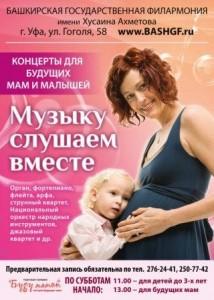 """Проект БГФ """"Музыку слушаем вместе"""""""