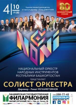 НОНИ РБ. Солист оркестра: Ринат Мухаметзянов
