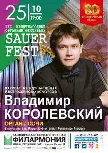 Концерт Владимира Королевского (Сочи, орган). Sauer Fest