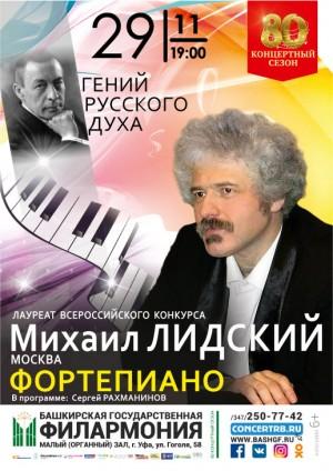 Концерт Михаила Лидского (фортепиано, Москва)
