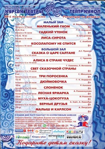 Репертуарный план Башкирского театра кукол на февраль