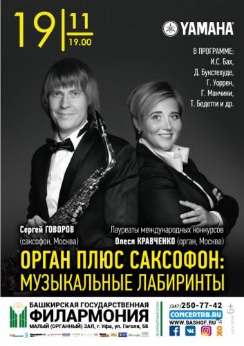 Орган плюс саксофон: музыкальные лабиринты