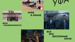 In Ufa will host an international festival of new films about music and modern culture Beat Weekend