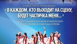 БХК им. Р. Нуреева приглашает на концерт в рамках проекта «Нуреевские дни»