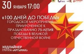 В столице пройдёт открытие стелы обратного отсчета «100 дней до Победы»