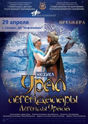 Мюзикл филармонии СГТКО «Легенды Урала» в Салавате