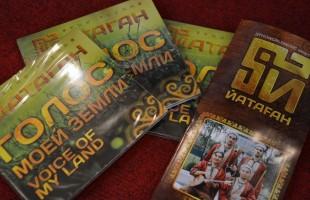 Этно-группа «Йатаган» презентовала дебютный альбом «Голос моей земли»