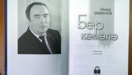В Уфе состоится презентация новой книги писателя Амира Аминева «Бер кәмәлә»