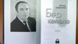 """Tomorrow in Ufa will be the presentation of a new book """"Ber kәmәlә"""" by writer Amir Aminev"""