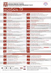 Репертуарный план Национального молодёжного театра Республики Башкортостан им. М.Карима на ноябрь 2019 г.