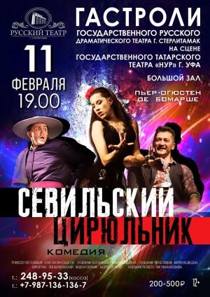 Гастроли Русского драматического театра г. Стерлитамак в Уфе
